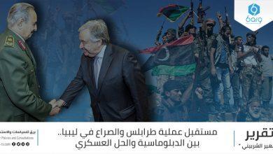 Photo of مُستقبل معركة طرابلس والصِّراع في ليبيا.. بين الدبلوماسية والحل العسكري