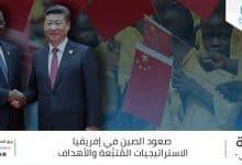 Photo of صعود الصين في إفريقيا