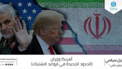 Photo of أمريكا وإيران (الحدود الجديدة في قواعد الاشتباك)
