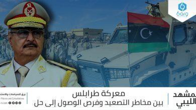 Photo of معركة طرابلس بين مخاطر التصعيد وفرص الوصول إلى حل