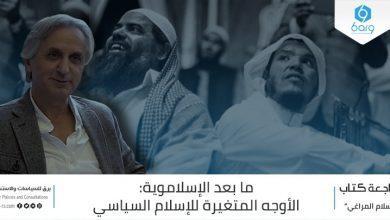 Photo of ما بعد الإسلاموية: الأوجه المتغيرة للإسلام السياسي