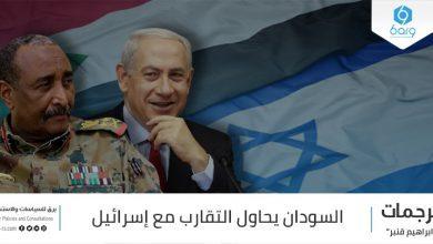 Photo of السُّودان يحاول التقارب مع إسرائيل
