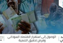 Photo of الوصول إلى استقرار الاقتصاد السوداني وفرص تحقيق التنمية