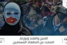 Photo of الصِّين والهند وبورما، الصمت عن اضطهاد المسلمين