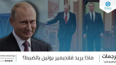 Photo of ماذا يريد فلاديمير بوتين بالضبط؟