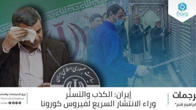 Photo of إيران: الكذب والتستُّر وراء الانتشار السريع لفيروس كورونا