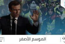 Photo of الموسم الأصفر