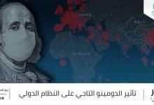 Photo of تأثير الدومينو التاجي على النظام الدولي