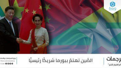Photo of الصِّين تهتمّ ببورما شريكًا رئيسيًّا
