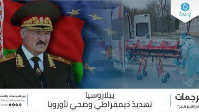 Photo of بيلاروسيا تهديدٌ ديمقراطي وصحيّ لأوروبا