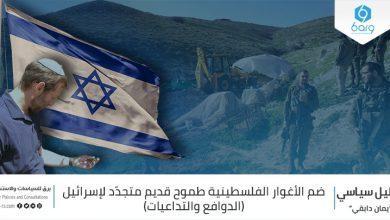 Photo of ضمُّ الأغوار الفلسطينية طموح قديم متجدّد لإسرائيل