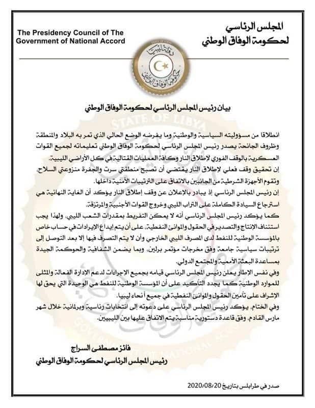 وقف فوري لجميع العمليات العسكرية.. النص الكامل لبيان حكومة الوفاق الليبية