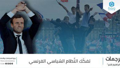 Photo of تفكّك النِّظام السّياسي الفرنسي