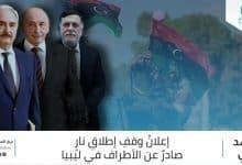 Photo of إعلانُ وقفِ إطلاقِ نارٍ صادرٌ عن الأطراف في ليبيا