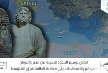 Photo of اتفاق ترسيم الحدود البحرية بين مصر واليونان الدوافع والانعكاسات على معادلة الطاقة شرق المتوسط