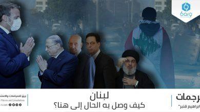 Photo of لبنان: كيف وصل به الحال إلى هنا؟