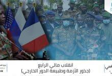 Photo of انقلاب مالي الرابع