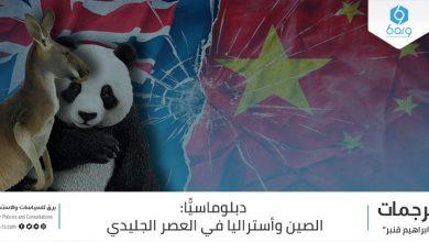 Photo of دبلوماسيًّا: الصين وأستراليا في العصر الجليدي