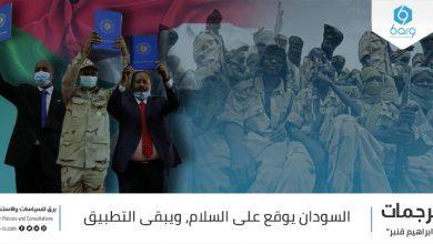 Photo of السودان يوقع على السلام، ويبقى التطبيق