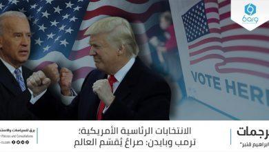 Photo of الانتخابات الرئاسية الأمريكية؛ ترمب وبايدن: صراعٌ يُقسّم العالم